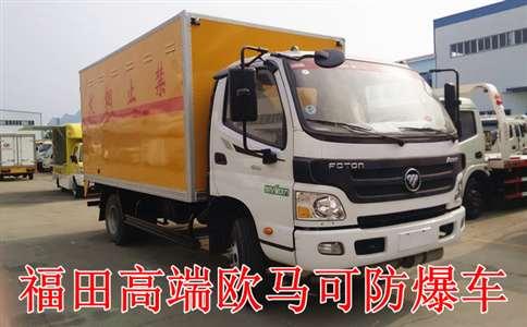 福田高端欧马可防爆车额定载质量4吨